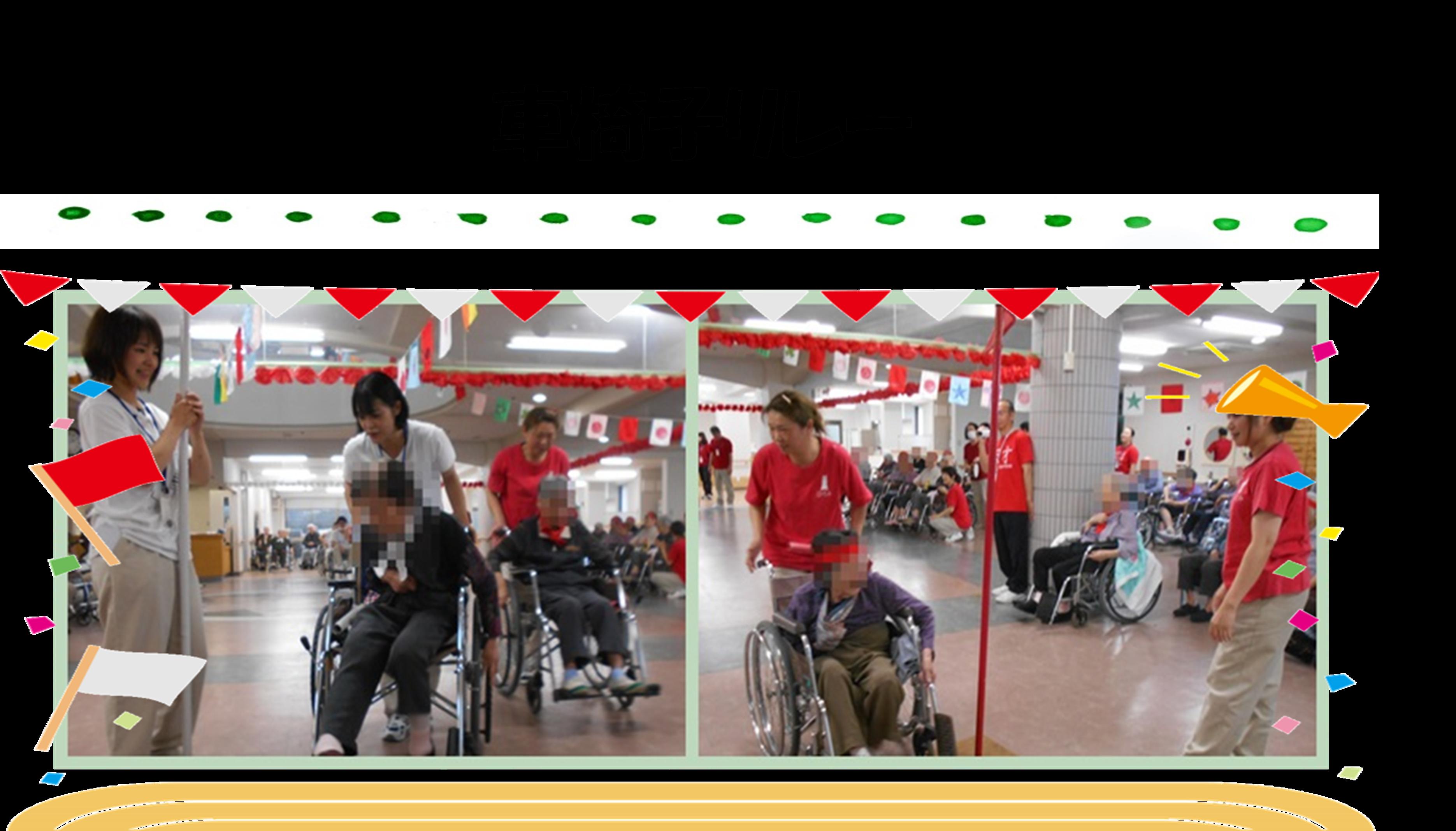 車椅子リレー2019